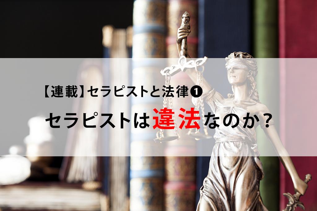 【連載:セラピストと法律(1)】セラピストは違法なのか?