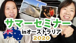 サマーセミナー in オーストラリア 2020