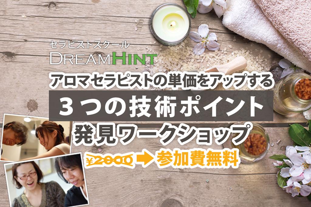 アロマセラピストの単価をアップする3つの技術ポイント発見ワークショップ ¥2000→参加費無料