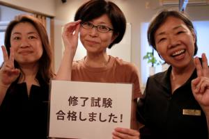 修了試験に合格しました!T.T.さん 愛知県あま市