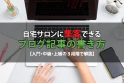 自宅サロンに集客できるブログ記事の書き方【入門・中級・上級の3段階で解説】
