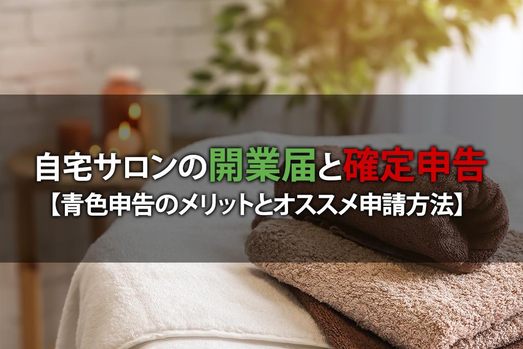 【青色申告のメリットとオススメ申請方法】