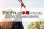 アメブロから卒業する方法【WEB集客歴18年の私が無料公開!】