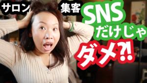 サロンのWEB集客はSNSだけじゃダメ?!【ブログ・ホームページ無しでは集客できない理由】
