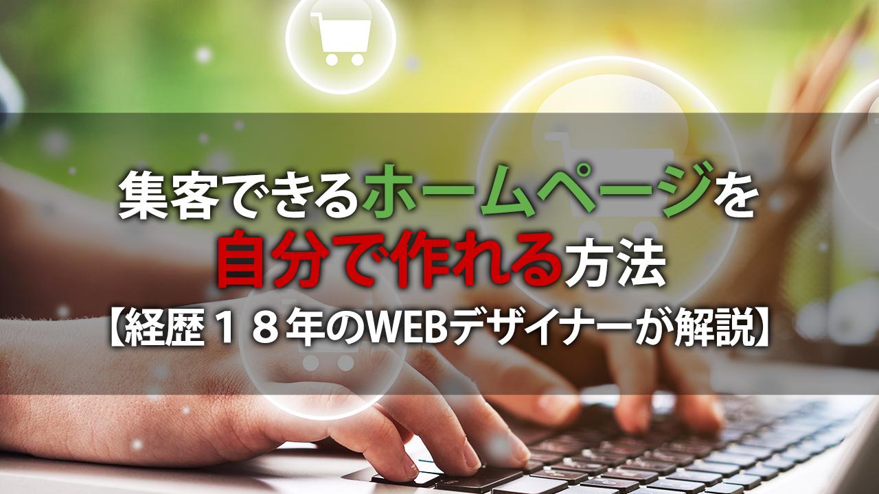 自宅サロンのホームページを自分で作る方法【経歴18年WEBデザイナーが売れるサイトの作り方を解説】