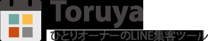ToruyaひとりオーナーのLINE集客ツール
