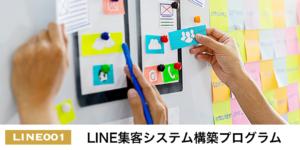 LINE集客システム構築プログラム