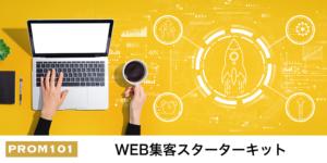 WEB集客スターターキット